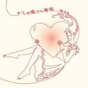 アコースティック・アルバムキミが恋する物語